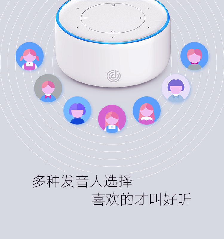dingdong叮咚智能音箱_ 智能音箱定制_ 智能音箱推荐