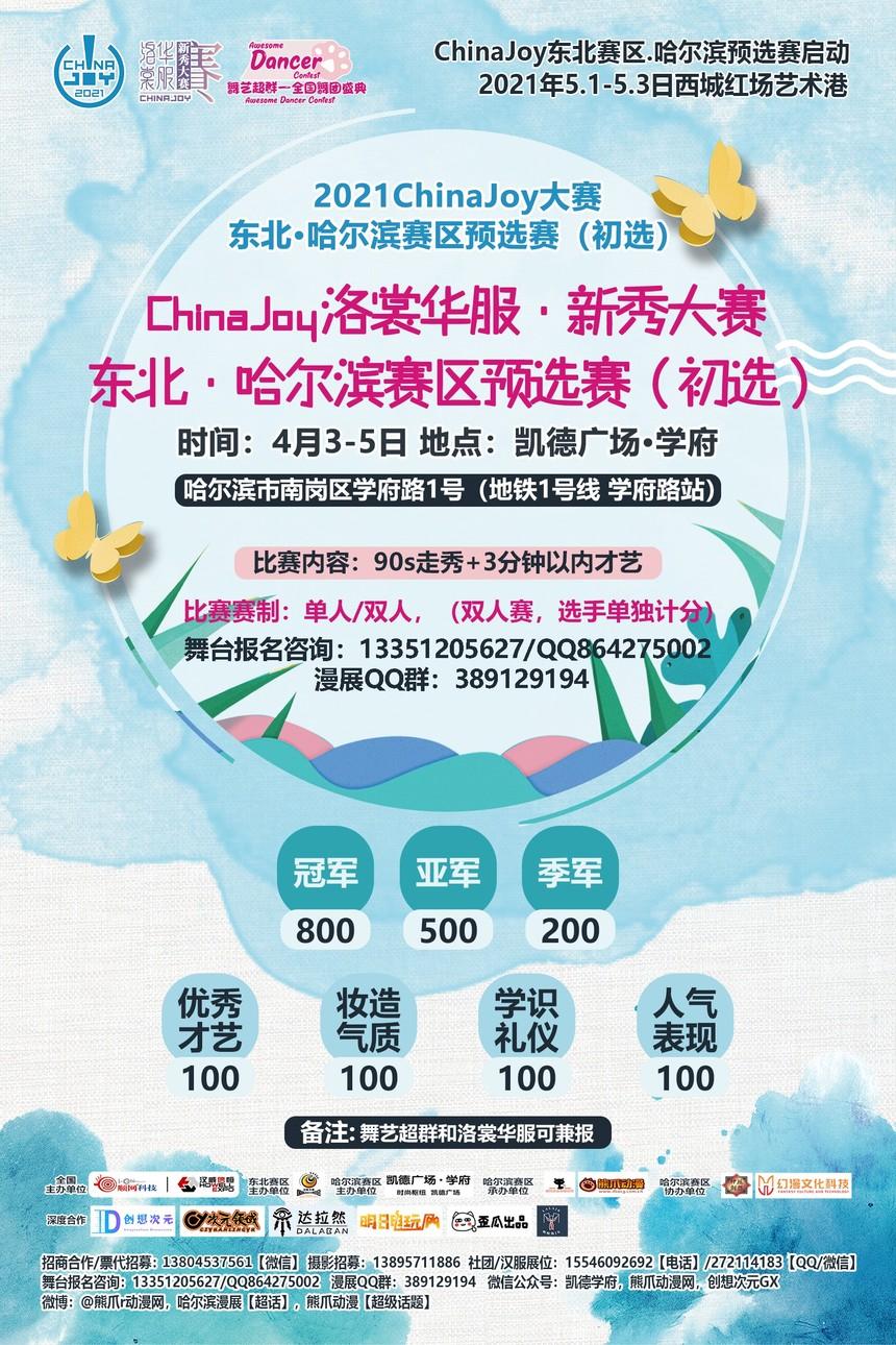2021cj学府凯德海报汉服奖金奖项.jpg
