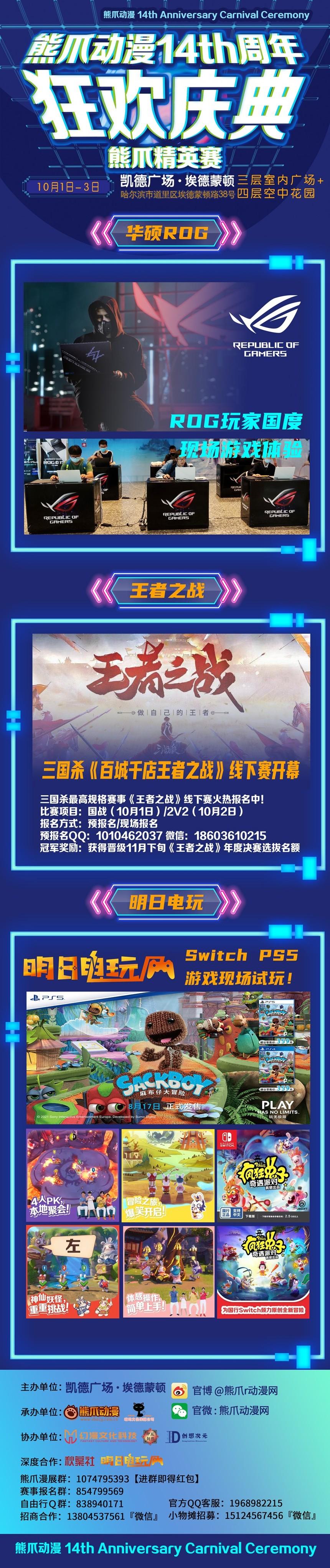 4-华硕+明日+王者之战.jpg