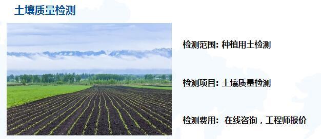 肇庆市土壤45项检测.jpg