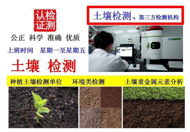 种植土壤检测单位.jpg