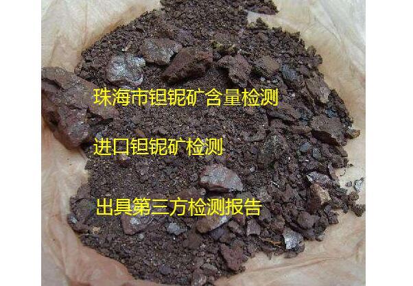 珠海市钽铌矿含量检测、进口钽铌矿检测.jpg