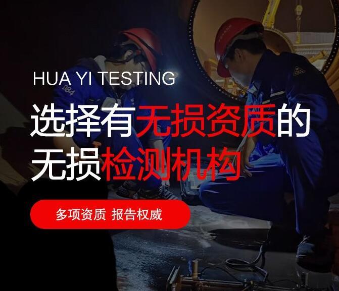 广东肇庆游乐设施无损检测单位.jpg