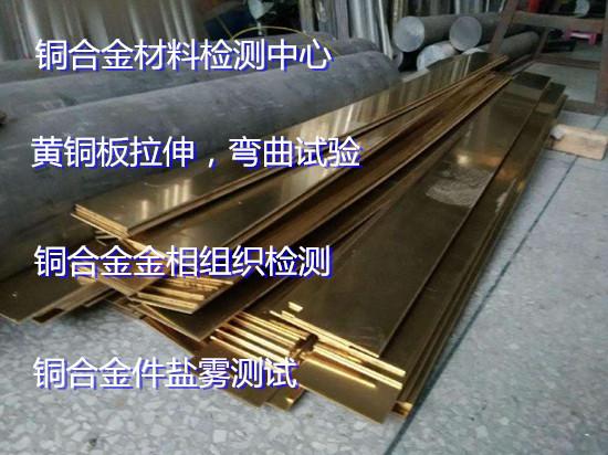 铜合金10